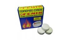 Сухое горючее в таблетках БИОН «ФЕНИКС» (сухой спирт)